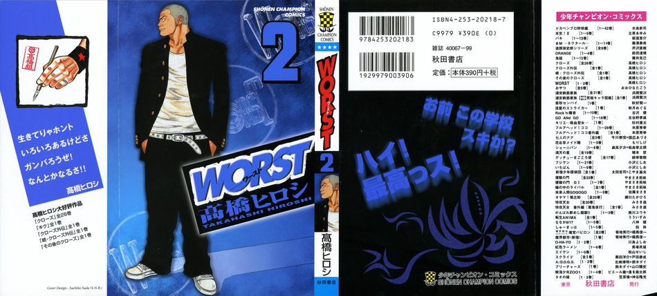 1_worst02.jpg