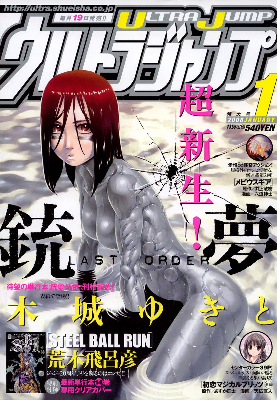 2008_01_UJ.jpg