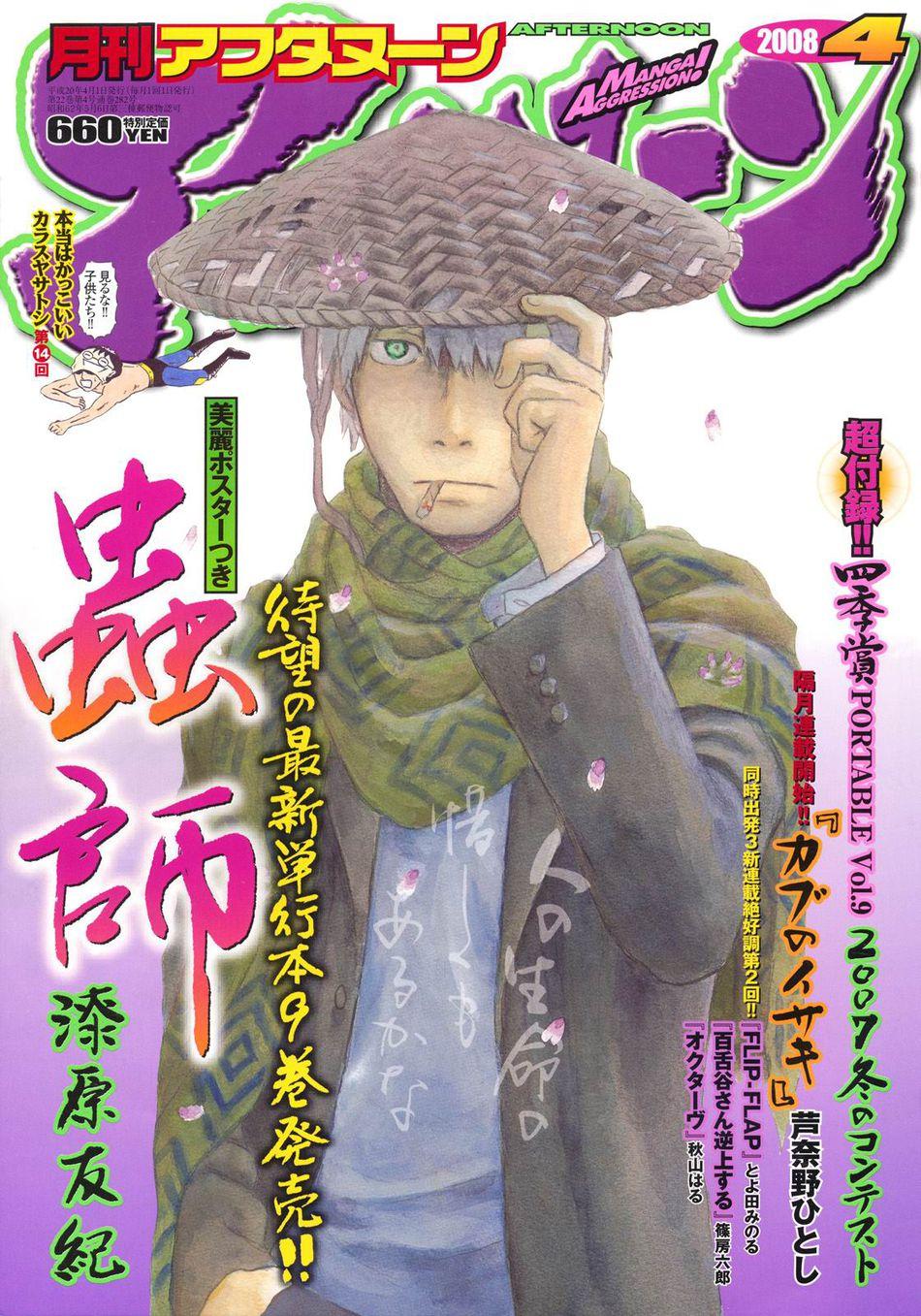 2008_04_Mushishi.jpg