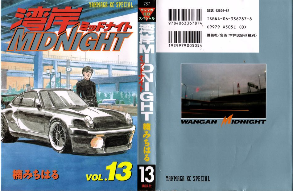 wangan_midnight_13.jpg
