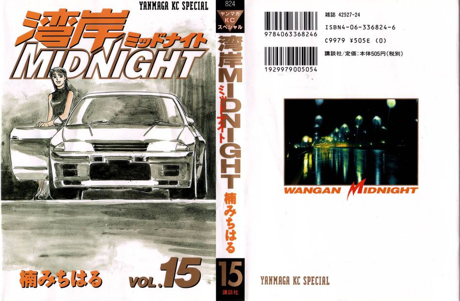 wangan_midnight_15.jpg