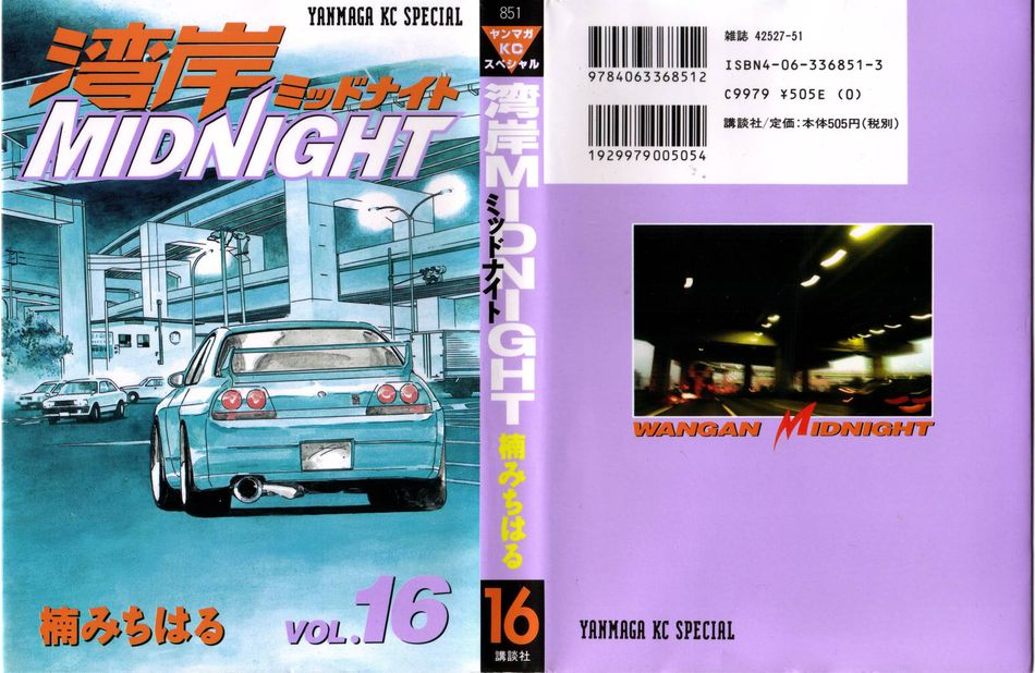 wangan_midnight_16.jpg