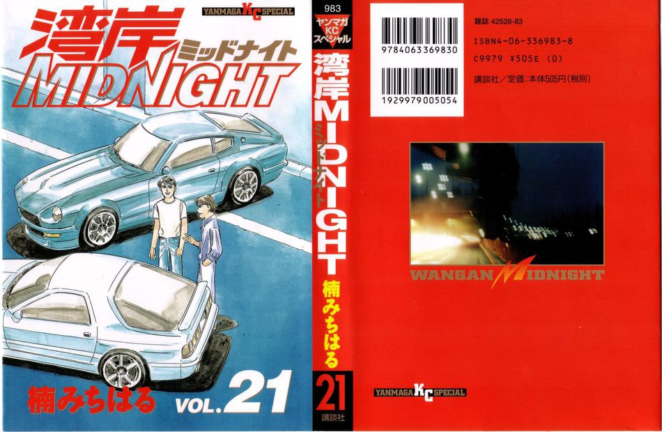 wangan_midnight_21.jpg