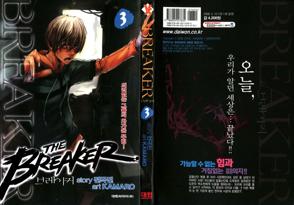 The_Breaker_03.jpg