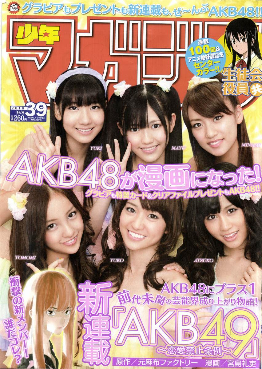 Shonen Mag 2010 39.jpg
