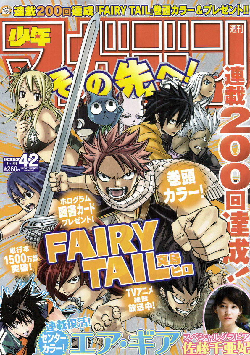 Shonen Mag 2010 42.jpg