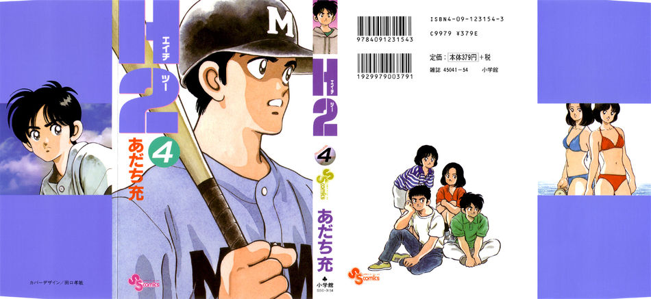 H2-v04-c01-cover.jpg