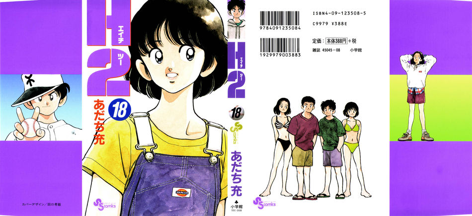 H2-v18-cover.jpg