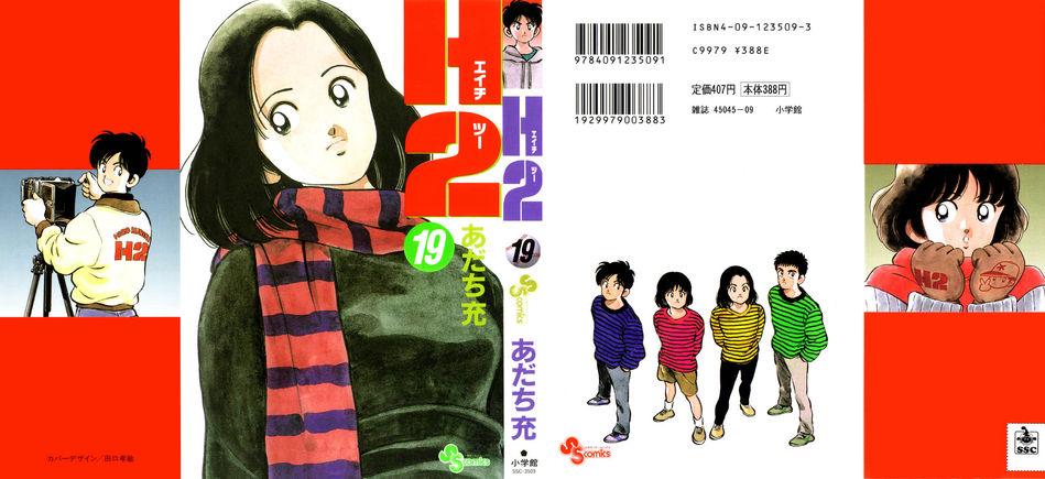 H2-v19-c01-cover.jpg