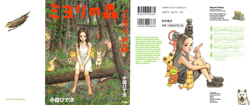 Miyori's_Forest_000a.jpg