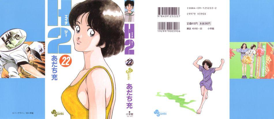 H2-v22-c01-cover.jpg
