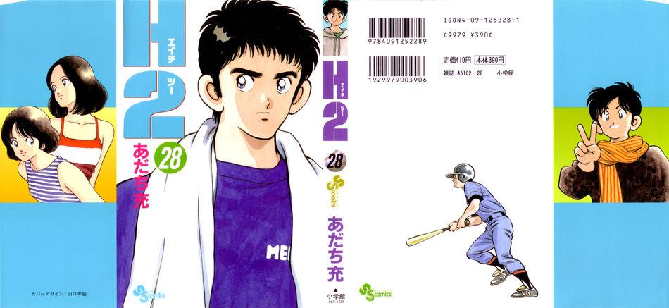 H2-v28-c01-cover.jpg