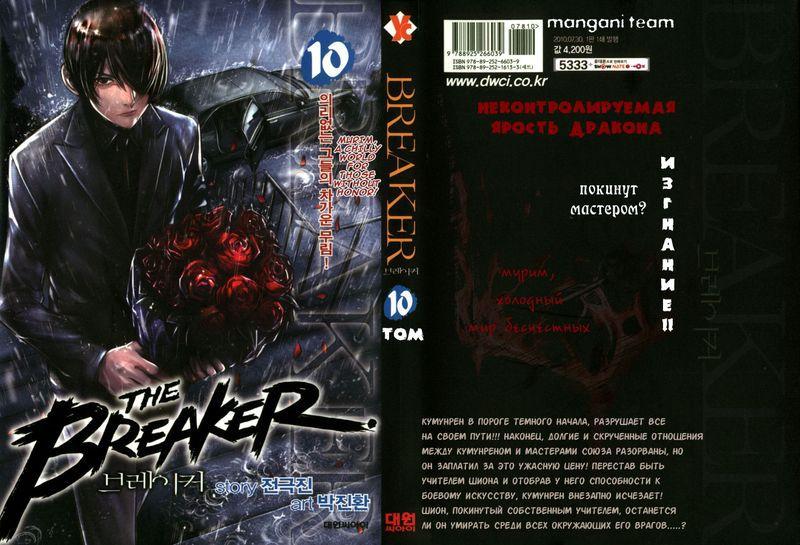 breaker 10.jpg