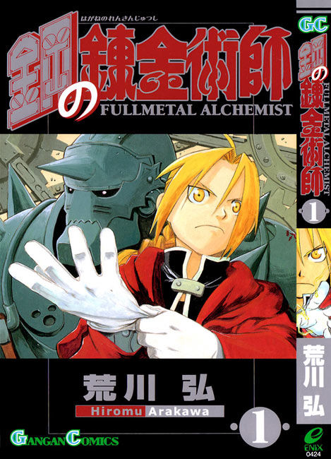 fma_cover_01.jpg