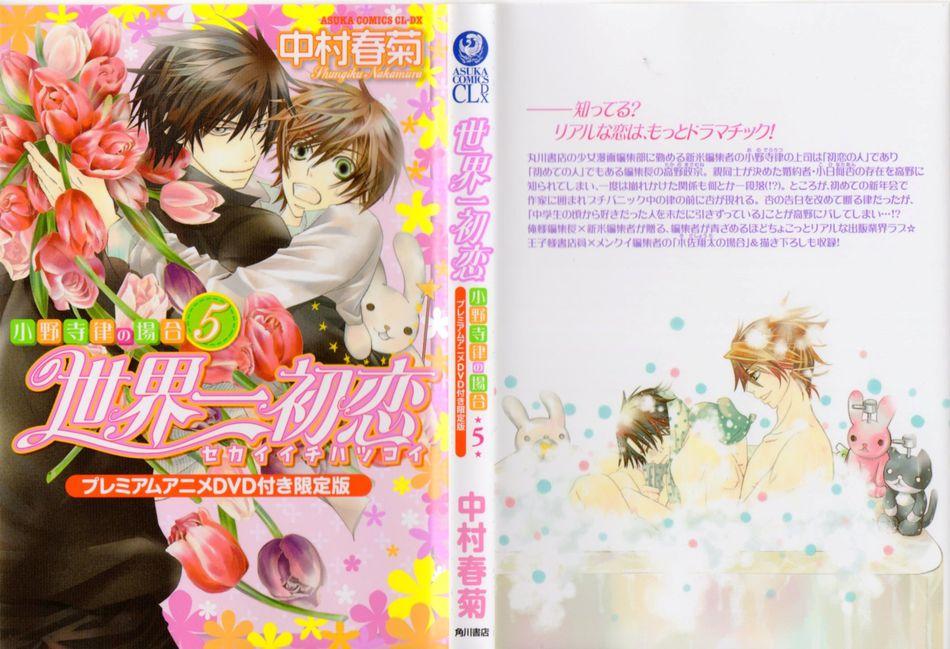 esekaiichi_hatsukoi_v05_cover.jpg