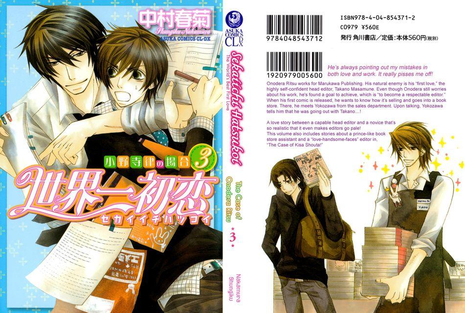 esekaiichi_hatsukoi_v03_cover.jpg