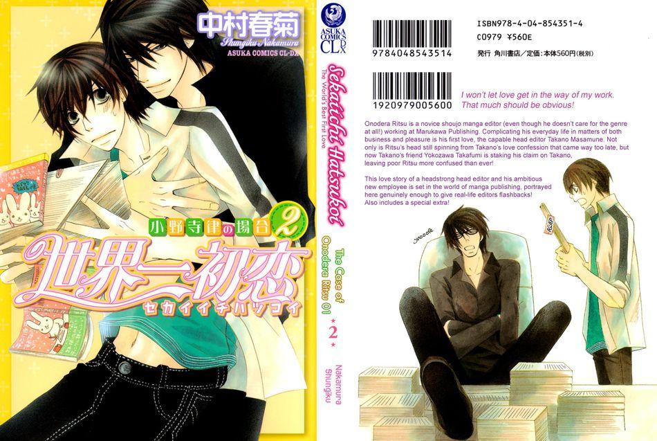 esekaiichi_hatsukoi_v02_cover.jpg