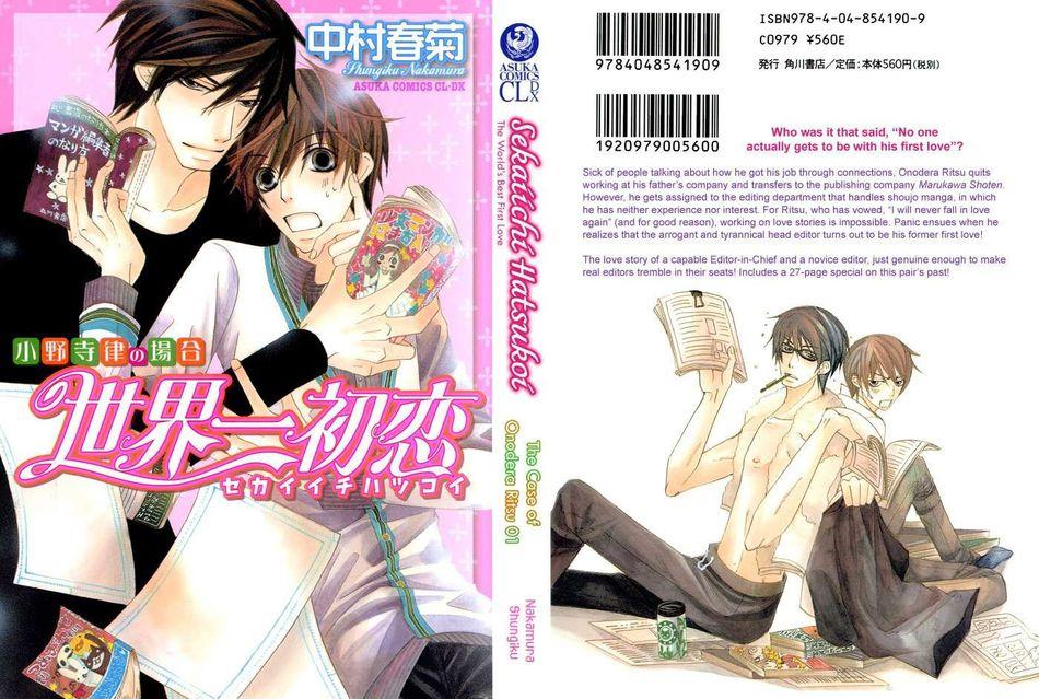 esekaiichi_hatsukoi_v01_cover.jpg