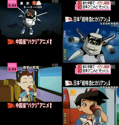 chinese-cartoon-copies-japanese-anime-mh.jpg
