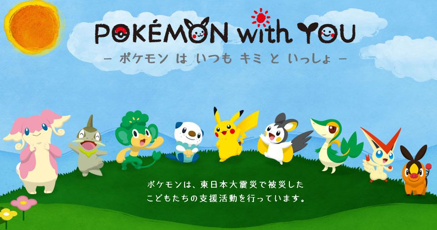 pokemon with you.png