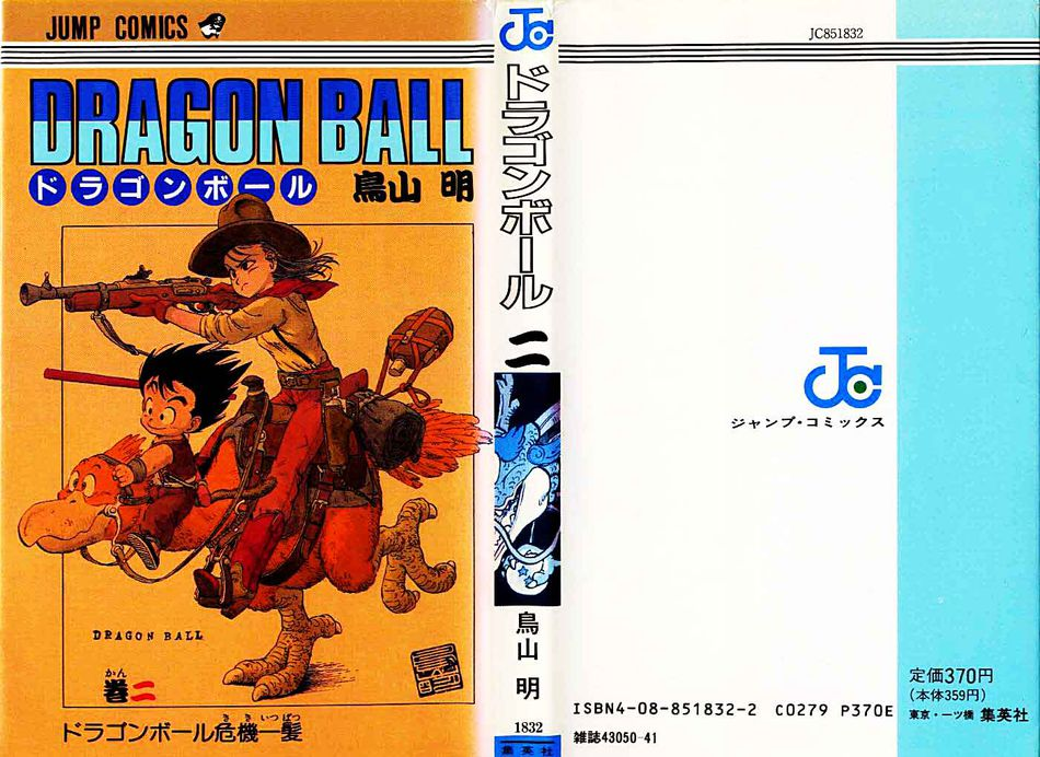 1_Dragon_Ball_vol_02.jpg