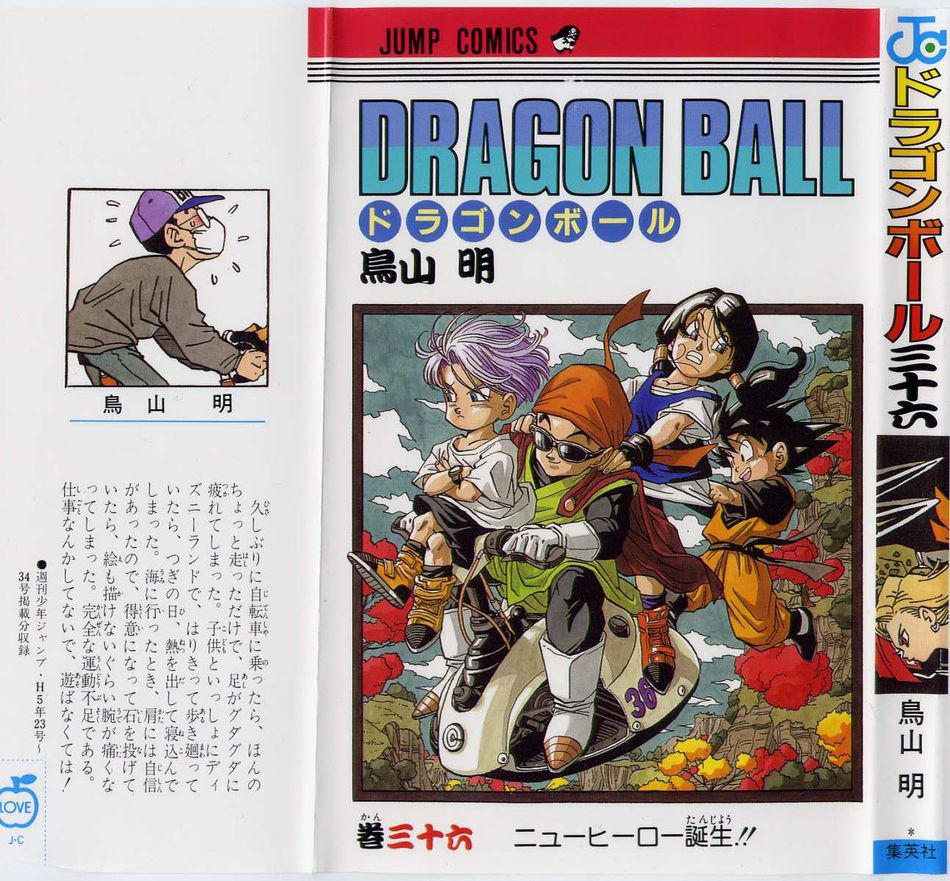 1_Dragon_Ball_vol_36.jpg