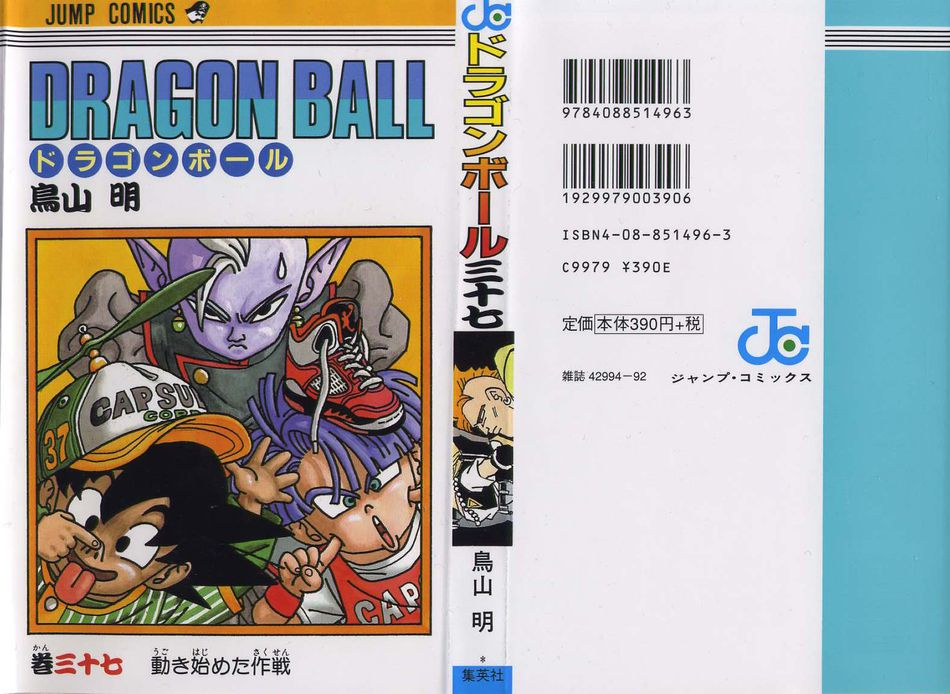 1_Dragon_Ball_vol_37.jpg