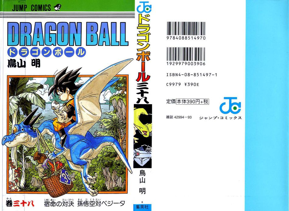 1_Dragon_Ball_vol_38.jpg