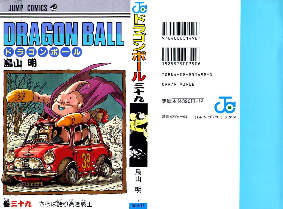 1_Dragon_Ball_vol_39.jpg
