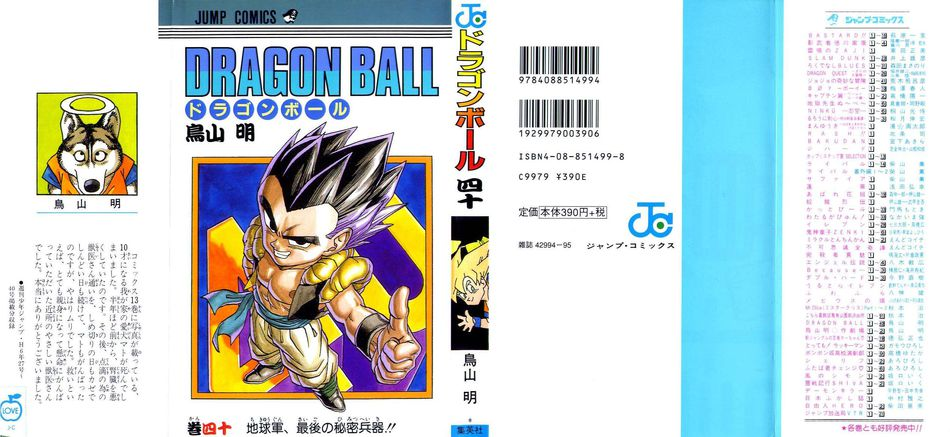 1_Dragon_Ball_vol_40.jpg