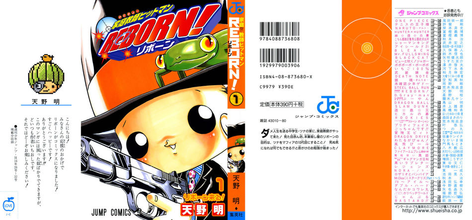 1_Katekyo_Hitman_Reborn_001.jpg