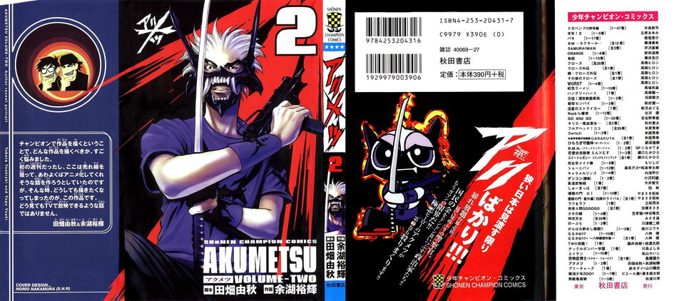 1_Akumetsu_vol_02.jpg