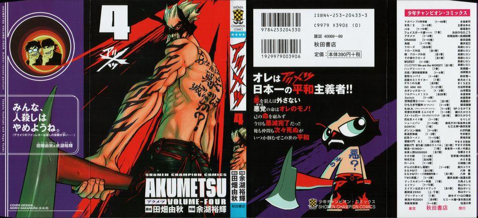 1_Akumetsu_vol_04.jpg