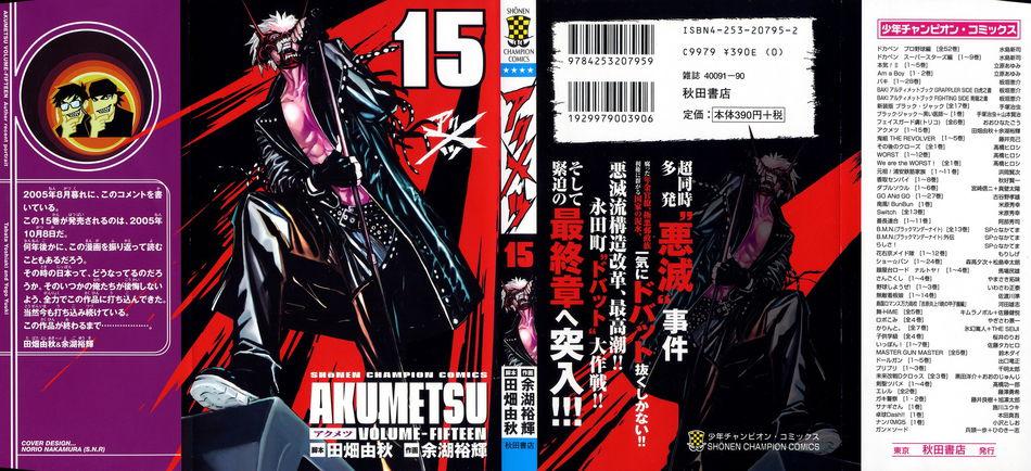 1_Akumetsu_vol_15.jpg