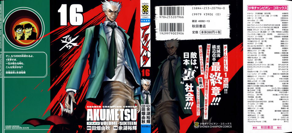 1_Akumetsu_vol_16.jpg