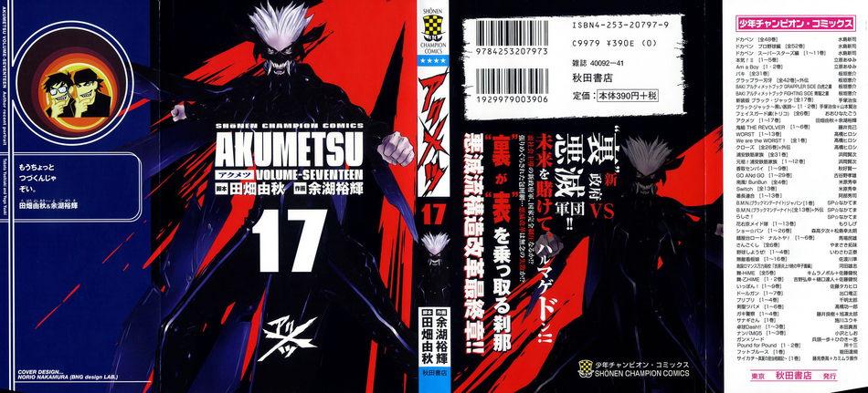 1_Akumetsu_vol_17.jpg