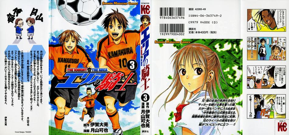 1_Area_no_Kishi_vol_03.jpg
