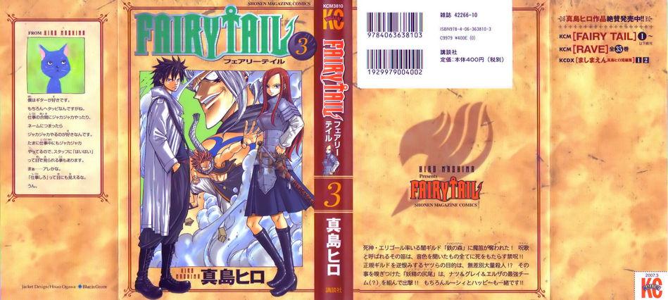 1_Fairy_Tail_v03.jpg