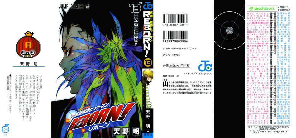 1_Hitman_Reborn_vol_13.jpg