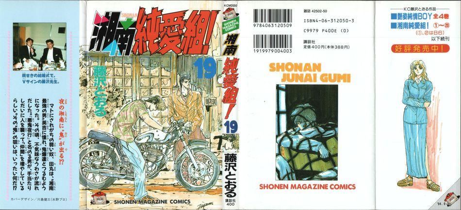 1_Shonan_Junai_Gumi_vol_19.jpg