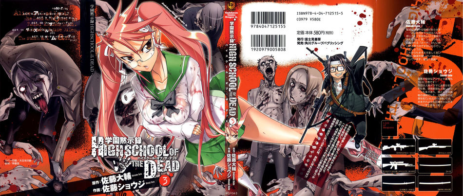 1_Highschool_of_the_Dead_v03.jpg