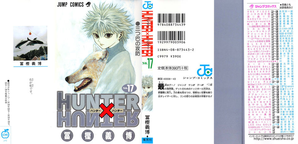 1_Hunter_x_Hunter_v17.jpg
