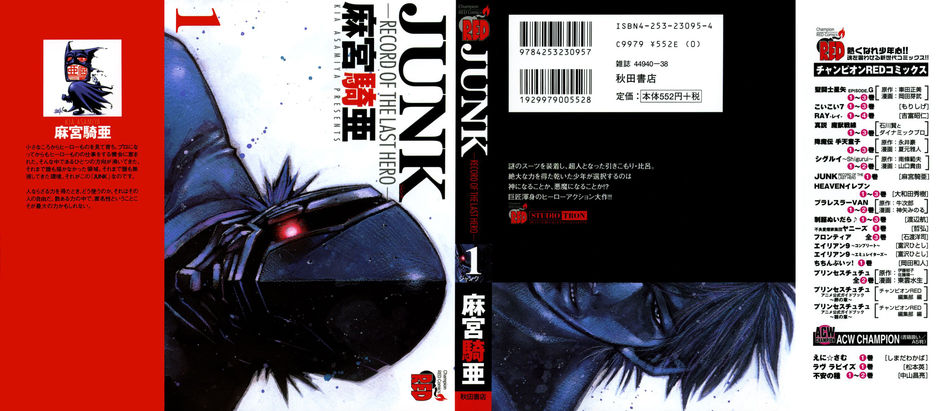 1_Junk_v01.jpg
