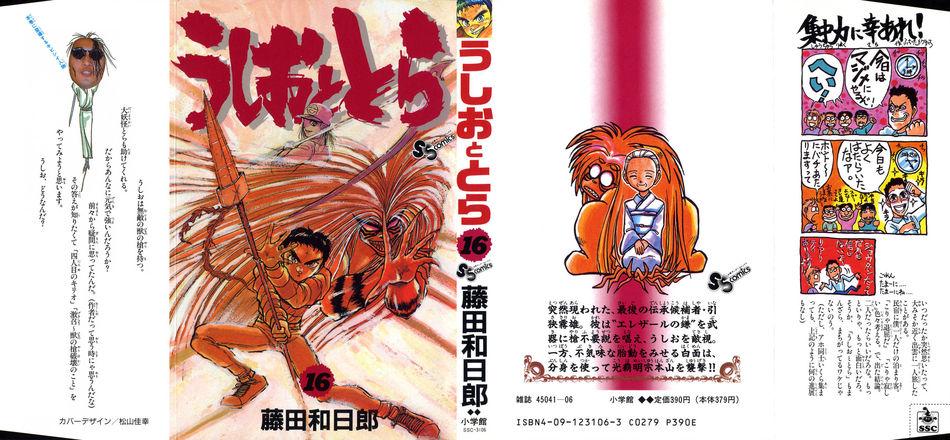 1_Ushio_and_Tora_v16.jpg