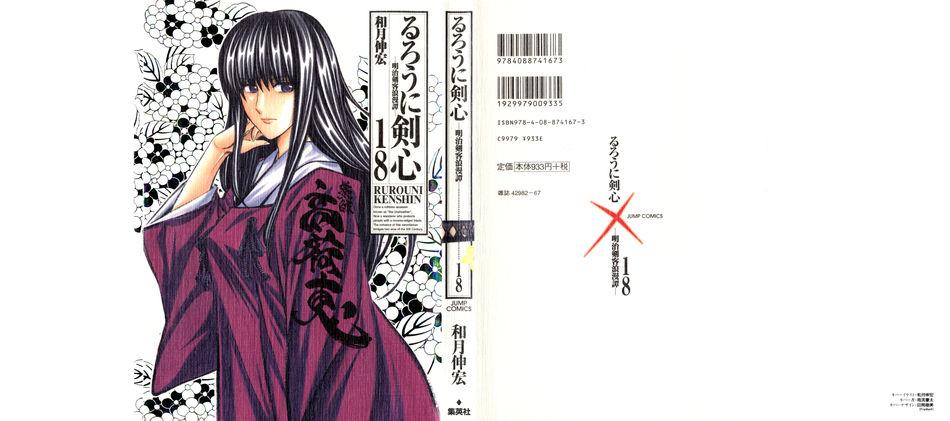 1_Rurouni_Kenshin_v18.jpg