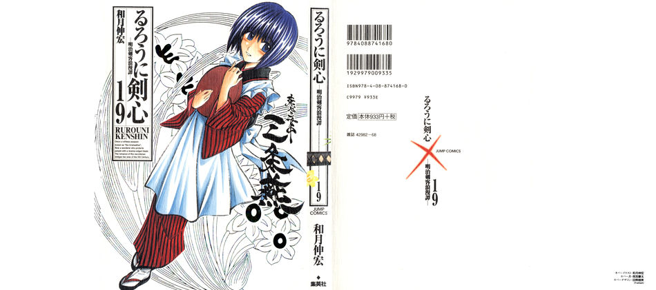 1_Rurouni_Kenshin_v19.jpg