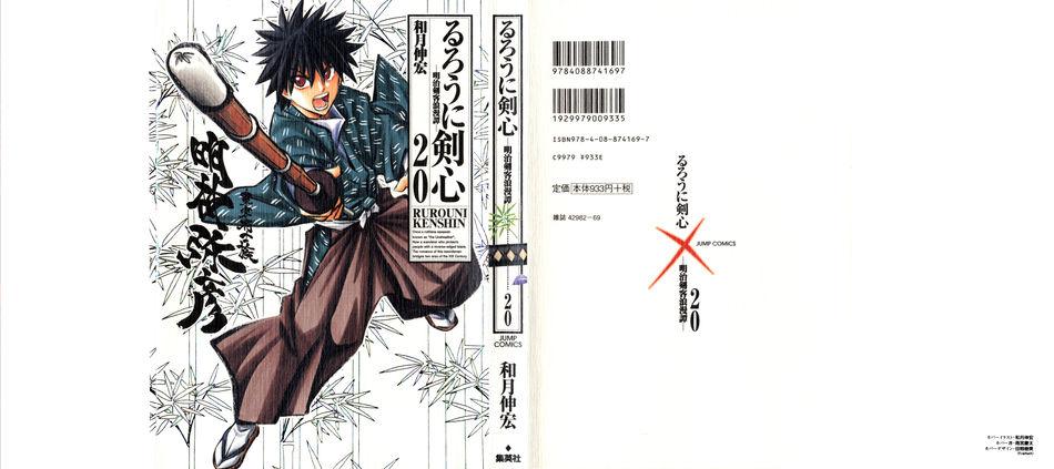 1_Rurouni_Kenshin_v20.jpg