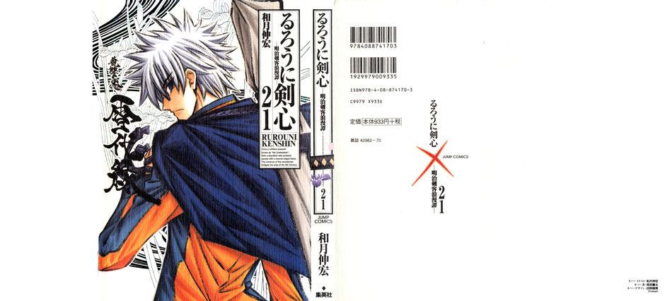 1_Rurouni_Kenshin_v21.jpg