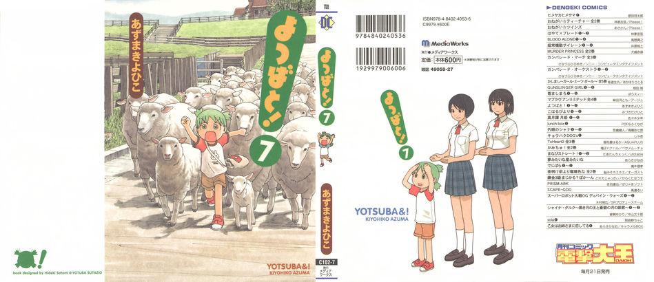 1_Yotsubato_v07.jpg