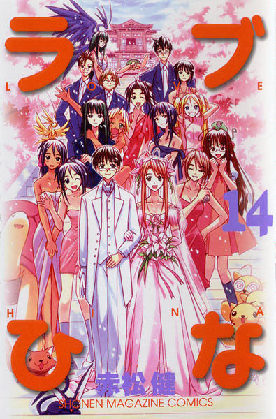 1_Love_Hina_vol14.jpg